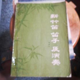 新竹笛 笛子 及演奏