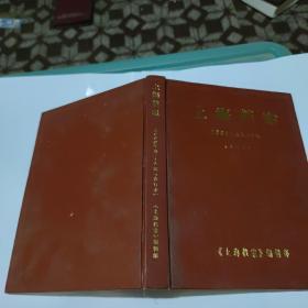 上海档案2000年第1-6期(合订本)
