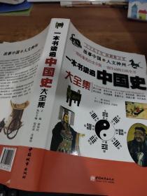 一本书读遍中国史大全集   书角磨损