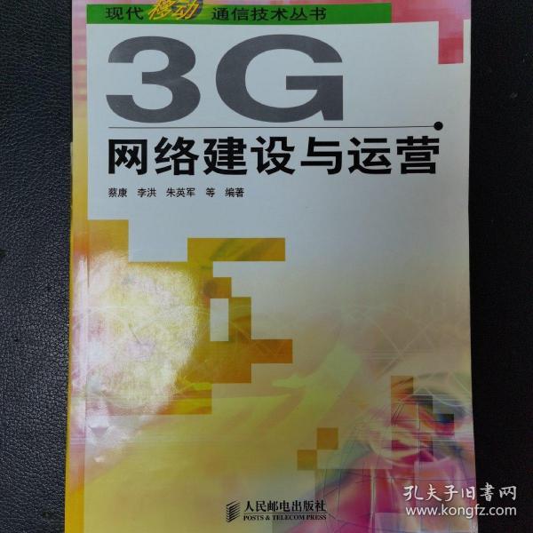 3G网络建设与运营