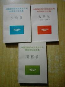 中国国际图书贸易总公司40周年纪念文集(1.大事记.1949__1987. 2.史论集. 3.回忆录.)(全3册)
