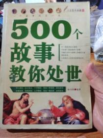 人生哲学典藏·500个故事教你处世(一版一印插图版)