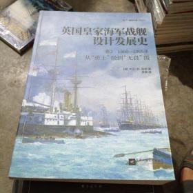 """英国皇家海军战舰设计发展史.卷2:1860—1905,从""""勇士""""级到""""无畏""""级"""