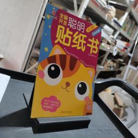 袋鼠妈妈 全脑开发聪明贴纸书·安全意识·3-4岁