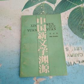 中国新文学渊源