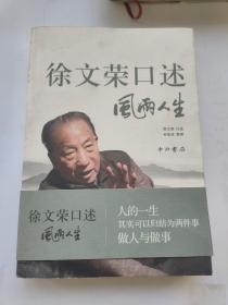 徐文荣口述 风雨人生:风雨人生