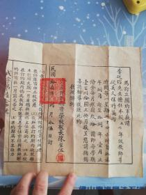 民国浙江宁波地方资料  民国17年仓基陈氏翰香学校聘书