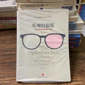 乐观的偏见:激发理性乐观的潜在力量