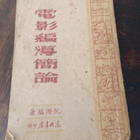 电影编导简论1949年