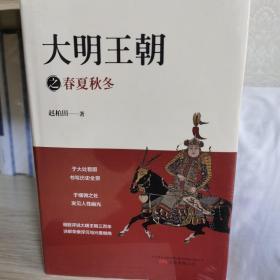 大明王朝之春夏秋冬