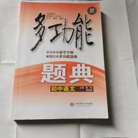 多功能题典·初中语文(第4版)(全新修改版)