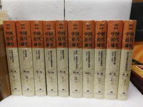 中国近代通史(1840-1949)(典藏版)(全十卷)