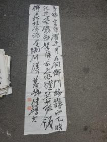 中国硬笔书法家协会会员、 江苏省书法家协会会员南通市硬笔书法家协会副主席、南通市青年书协副主席、启东市书协常务副主席。顾健鸿书法作品一幅