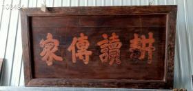 耕读传家,清中期:松柏木牌匾:品相完整: 尺寸宽192高104: