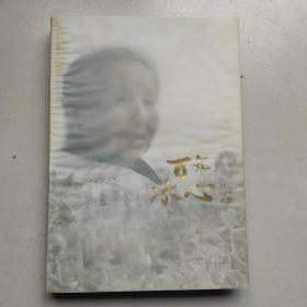 百年冰心1900--1999(8开布面精装 )