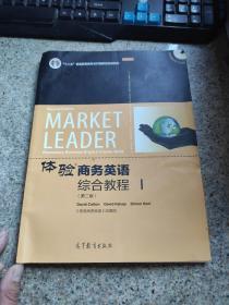 体验商务英语综合教程1