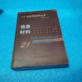 21世纪新材料丛书:信息材料