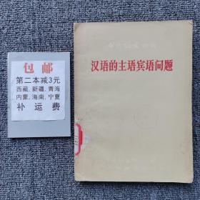 汉语的主语宾语问题