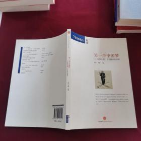 另一半中国梦:何种文明?十字路口的抉择