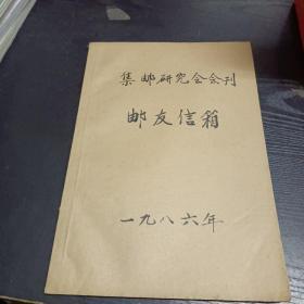 【油印本】集邮研究会会刊   邮友信箱1986