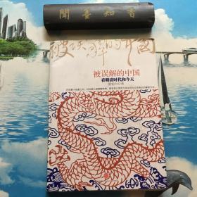 正版现货   被误解的中国:看明清时代和今天  内页无写划