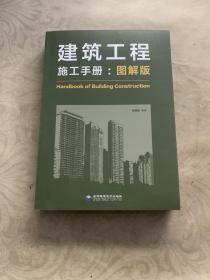 建筑工程施工手册:图解版