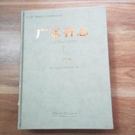 广东省志 : 1979~2000. 7, 经济管理卷