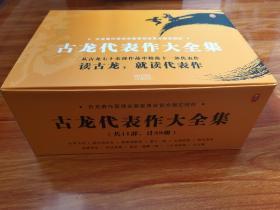 古龙代表作大全集(39册全)