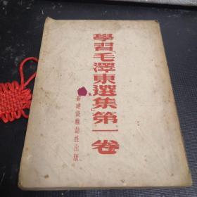 学习[毛泽东选集]第一卷 【繁体 竖版 1952年再版】