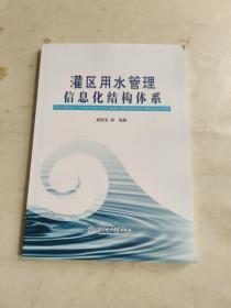 灌区用水管理信息化结构体系