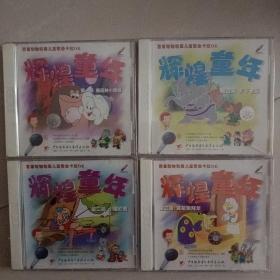 百首动物动画儿童歌曲卡拉OK:辉煌童年(第一二三四辑)4盒VCD未开封