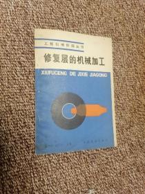 修复层的机械加工(工程机械修理丛书)
