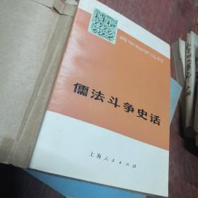 儒法斗争史话
