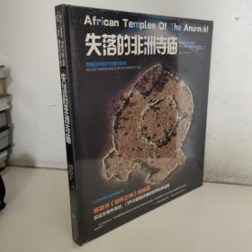科学可以这样看:失落的非洲寺庙