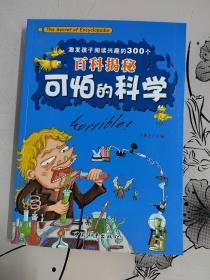激发孩子阅读兴趣的300个百科揭秘:可怕的科学