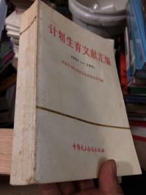 计划生育文献汇编1981-1991