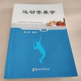 运动营养学