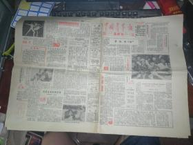 中国青年报星期刊1985年1月27日(共8版)