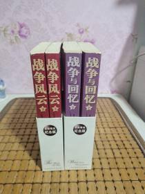 战争风云:1939-1941(上下)+战争与回忆:1941-1945(上下)(4册合售)