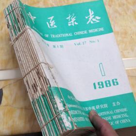 中医杂志 1986年1一12期2本
