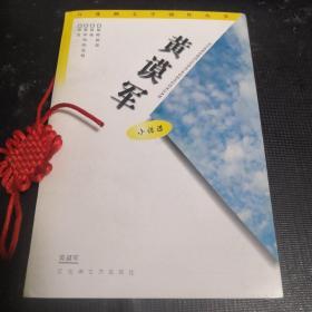 黄谟军小说选【作者铃印赠本】