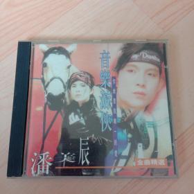 音乐游侠潘美辰 你就是我唯一的爱 CD