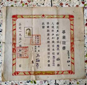 1951年7月,广东梅县私立乐育中学毕业,由校长丘梅荣(蕉岭人)颁发