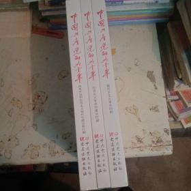 中国共产党的九十年(3册全)未开封
