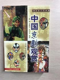 中国京剧观赏(云燕铭毛笔签赠)正版现货、内页干净