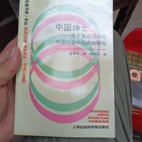 中国绅士 关于其在19世纪中国社会中作用的研究