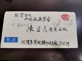 7.25~10早期中国大陆实寄台湾封一个(内无信)