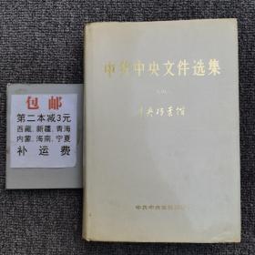 中共中央文件选集(17)