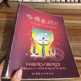 哈佛家训II