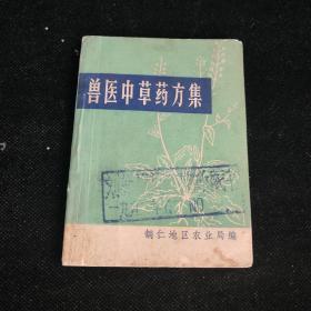 兽医中草药方集